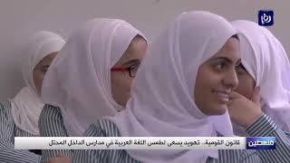 قانون القومية ..  تهويد يسعى لطمس اللغة العربية في مدارس الداخل المحتل  (27.12.2019)