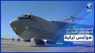هذه أسباب تردد تركيا في ملف إدارة مطار كابول