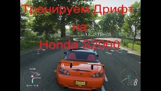 Тренировка по Дрифту в Forza Horizon 4