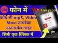 जियो फोन में कोई भी mp3, video,movi  कैसे डाउनलोड करें   jio phone   jio phone 2