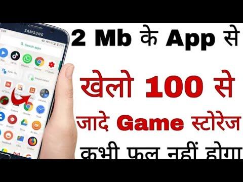 Koi Bhi Game Ya App Download Kare Kam Mb Me     Phoneky App Se