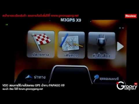 สอนการใช้งาน GPS ติดรถ Wayway โดยโปรแกรม PAPAGO X9