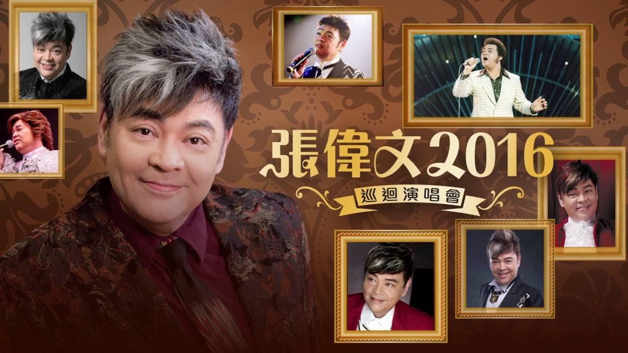 張偉文2016巡迴演唱會 TVC - YouTube