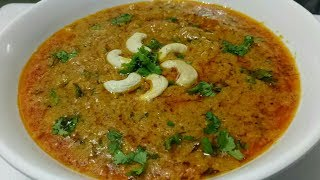 Kaju Curry Recipeसवदषट कज कर बनन क आसन तरक
