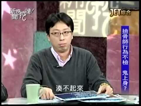 140127新聞挖挖哇:后土不能動--王崇禮老師談撿骨師亂處理墳地風水害人害己案例