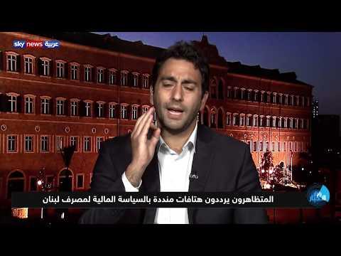 احتجاجات مستمرة في لبنان تطالب بالتغيير السياسي وترفض الخطة الحكومية  - نشر قبل 2 ساعة