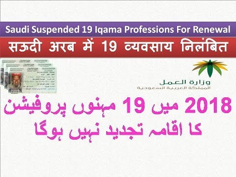 Labour MInistry Saudi Arabia Suspended 19 Iqama Professions  مهنة  For Renewal in 2018