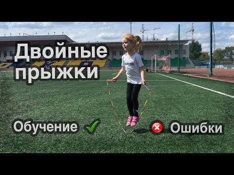 Как научить ребенка прыгать двойные на скакалке. Топ 10 Ошибок начинающих