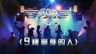 【李拾壹 x E-Max】單身九 Official MV