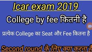 Icar (aieea) college by fee strature | icar college fee kitni h | icar college fee details
