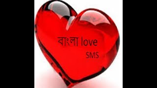 Bangla love sms new 2017|Bangla Love sms Collection