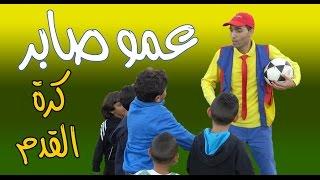 كرة القدم - عمو صابر Football -Amo Saber