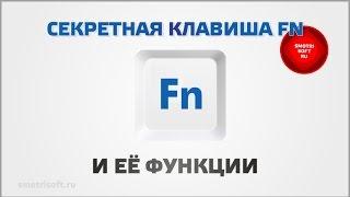 Клавиша FN на ноутбуке(В этом видео я расскажу о том, что делает клавиша FN, как ею пользоваться и какие программы активируют её...., 2013-06-19T15:13:16.000Z)