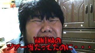 【重要告知!最後まで見てね!】WANIMAのエビバデツアー当たったのに・・・【阿鼻叫喚】 thumbnail