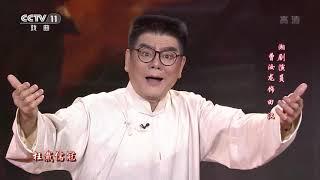 [梨园闯关我挂帅]湘剧《田汉》选段 演唱:曹汝龙| CCTV戏曲