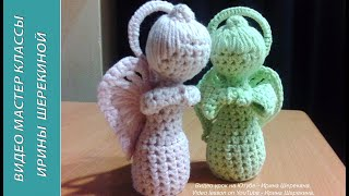 Рождественский ангелочек. Christmas Angel. Amigurumi. Crochet.  Амигуруми. Игрушки крючком.