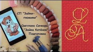 """Сп """"Зайки-Гномики"""" Подготовка """"Зайка Котенок"""" Светланы Сичкарь"""