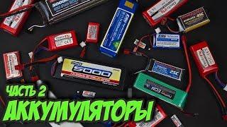 видео Все про авто аккумуляторы