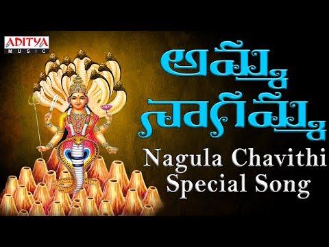 Nagula Chavithi Special- Amma Nagamma Song | Telugu Popular Devotional Songs | S.Janaki