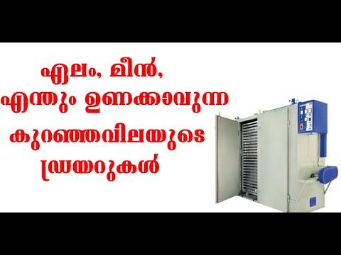 ഏലം ഉണക്കാൻ മീൻ ഉണക്കാൻ ഡ്രയറുകൾ   Small Business Ideas Malayalam   New Business Ideas Malayalam