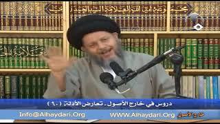 يا أيها الشيعة غضوا النظر عن العصمة | السيد كمال الحيدري