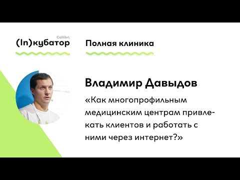 Владимир Давыдов: «Как медицинским центрам привлекать клиентов и работать через интернет?»