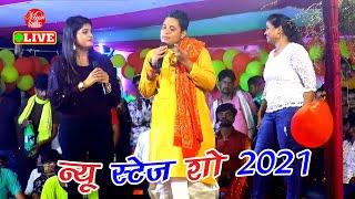 रात गजब का धमाल मचाए #Golu Raja #Nisha Upadhayay और #Anupama Yadav   Golu Raja Stage Show New