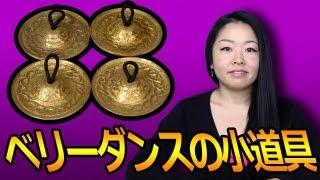 ♥ ベリーダンスの小道具第1 - ベリーダンスのシンバル (w/ Junko Matsubara)