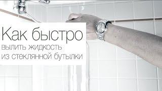 Как очень быстро вылить воду из стеклянной бутылки