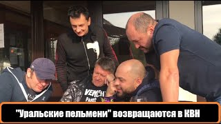 Уральские пельмени возвращаются в КВН Видео с репетиций Интервью с Ксенией Корневой