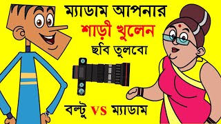 Bangla New Funny Video | Bangla Funny Dubbing Video 2019 | Bangla Funny Jokes | Part #64 | FunnY Tv