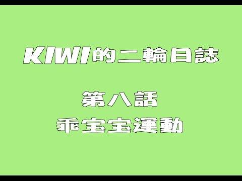 KIWI的二輪日誌第八話-乖寶寶運動