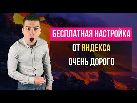 Настройка Яндекс Директ бесплатно.  Бесплатная настройка от Яндекса.