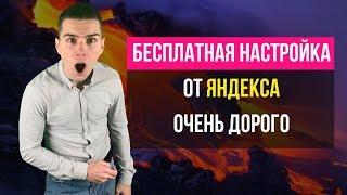 настройка Яндекс Директ бесплатно.  Бесплатная настройка от Яндекса