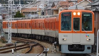 走行音 / 阪神8000系 8221F 界磁チョッパ制御(東洋複巻TDK8170-A) 大塩→高砂