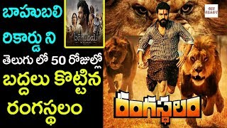 Rangasthalam Breaks Baahubali Record in 50 Days...