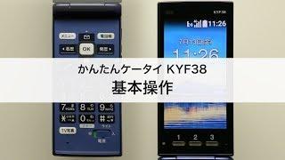 【かんたんケータイ KYF38】基本操作