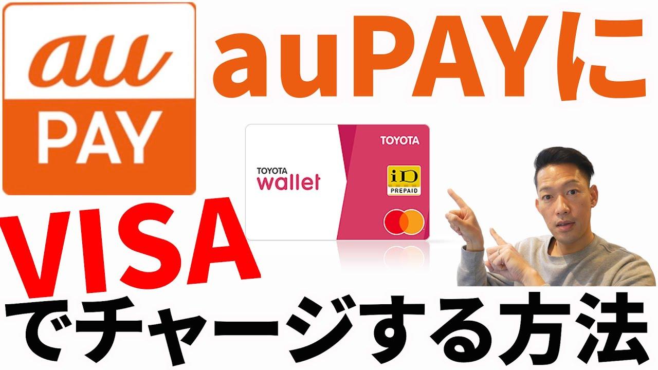 三井住友カード au pay
