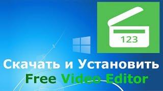 Где и как скачать и как установить Free Video Editor