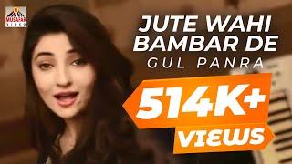 Gulpanra New song Film - STA MUHABBAT ME ZINDAGEE DA - Sterge Me Ghazal Ghazal