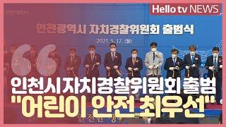 인천 자치경찰 시대 시작 '어린이 안전 최우선'