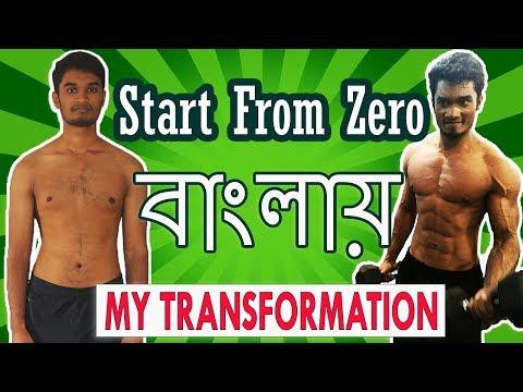 Full Body Transformation! (Bangla Video)