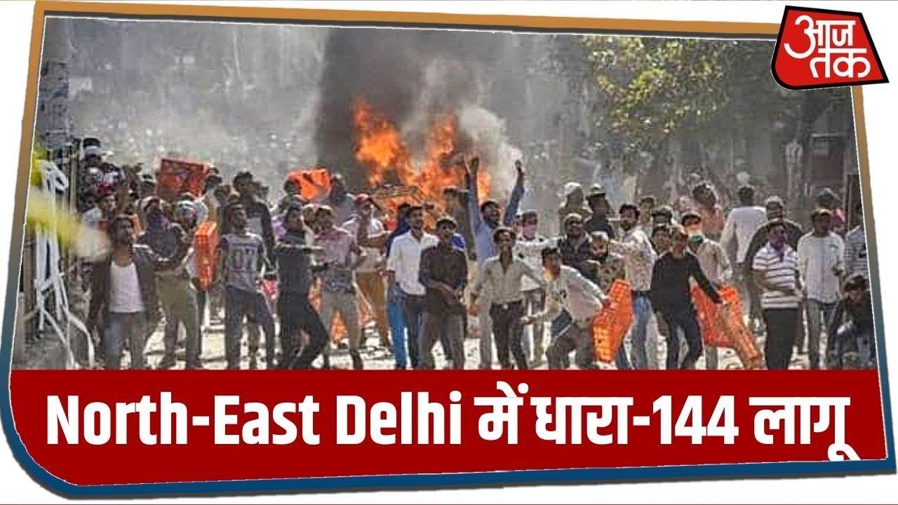 Breaking News: North-East Delhi में धारा-144 लागू, हिंसा में 10 प्रदर्शनकारी घायल