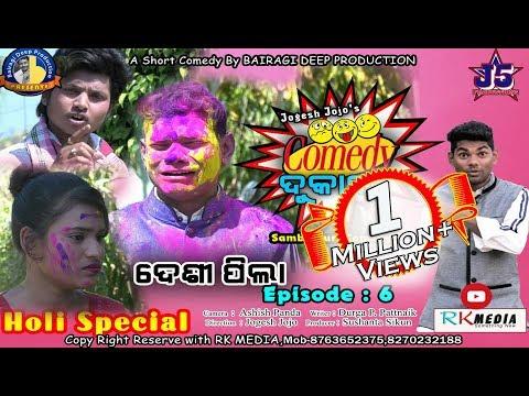 DESI PILA (Episode-06) JOGESH JOJO's COMEDY DUKAN Sambalpuri Comedy (RKMedia)