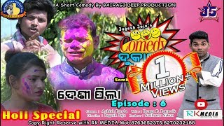 Video DESI PILA (Episode-06) JOGESH JOJO's COMEDY DUKAN Sambalpuri Comedy (RKMedia) download MP3, 3GP, MP4, WEBM, AVI, FLV Oktober 2018