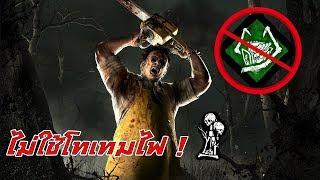 The Cannibal ถ้ามีฝีมือ โทเท็มไฟก็ไม่จำเป็น 555 | Dead By Daylight