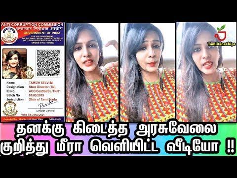 தனக்கு கிடைத்த அரசுவேலை குறித்து மீராவே கூறியுள்ளார் !!|TamilCineChips