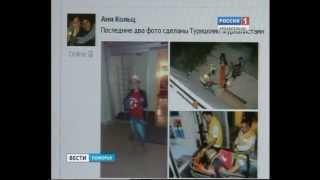 В Турции серьёзно пострадала туристка из Архангельска(, 2014-05-20T18:21:49.000Z)