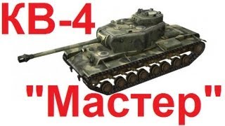 World of Tanks КВ-4 Первый бой на танке. Дозорный и Мастер.