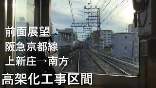 【前面展望】阪急京都線 上新庄(HK-64)→南方(HK-61)手前 高架化工事区間 【淡路通過の通勤特急】映像の破断あり